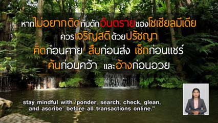 คมธรรมประจำวัน : สติสำหรับชุมชนบนโลกออนไลน์