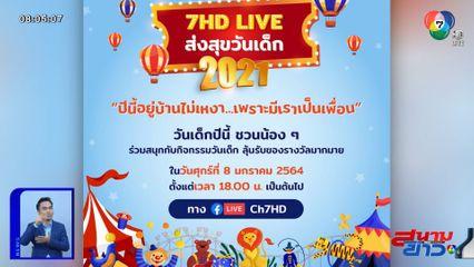 ร่วมส่งมอบความสุขให้กับน้องๆ ในกิจกรรม 7HD Live ส่งสุขวันเด็ก 2021