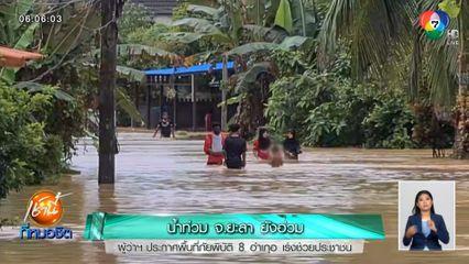 น้ำท่วม จ.ยะลา ยังอ่วม ผู้ว่าฯประกาศพื้นที่ภัยพิบัติ 8 อำเภอ เร่งช่วยเหลือประชาชน