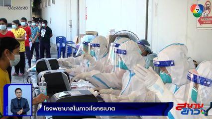 รายงานพิเศษ : โรงพยาบาลในภาวะโรคระบาด