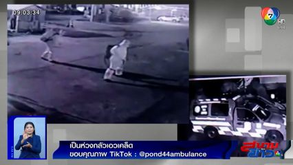 ภาพเป็นข่าว : ระวังเอวเคล็ด! กู้ภัยเต้นดุ๊กดิ๊กบนถนน เพื่อผสมน้ำยาในถังให้เข้ากัน