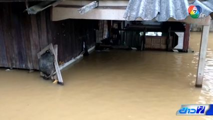 สถานการณ์น้ำท่วมยะลา-ปัตตานี ยังน่าห่วง เร่งระบายน้ำต่อเนื่อง