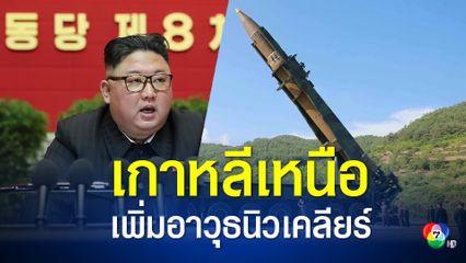 """""""คิม จองอึน""""ลั่น ขยายคลังอาวุธนิวเคลียร์เกาหลีเหนือ"""