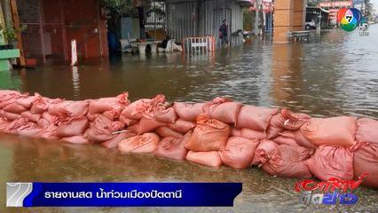 คืบหน้าน้ำท่วมใต้! ปัตตานีถูกน้ำล้อมไว้ทุกด้าน เอ่อท่วมในพื้นที่เขตเศรษฐกิจแล้วหลายจุด