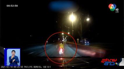 ภาพเป็นข่าว : รถกระบะชนท้ายรถ จยย.กระเด็น อ้างมองไม่เห็นไฟท้าย