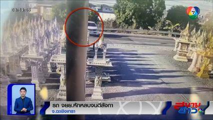 ภาพเป็นข่าว : รถ จยย.หักหลบรถกระบะเลี้ยวตัดหน้า จนเสียหลักล้มไถล