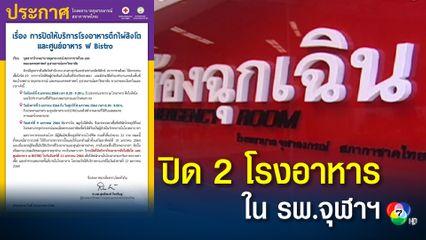รพ.จุฬาฯ ประกาศปิด 2 โรงอาหาร หลังพบเจ้าหน้าที่สภากาชาดไทย ติดเชื้อโควิดเข้าไปใช้บริการ