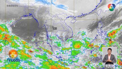 อุตุฯ เตือน ภาคเหนืออากาศหนาว อุณหภูมิลดอีก 4-6 องศาเซลเซียส