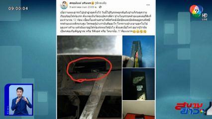 ภาพเป็นข่าว : หนุ่มเตือนภัย เอารถไปเข้าอู่ 1 คืน โดนติด GPS ไม่รู้ตัว