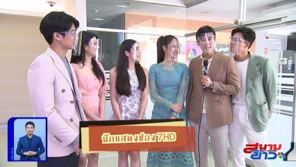 เข้ม หัสวีร์ นำทีมเพื่อนนักแสดง ขนมุกฮาเข้าสวัสดีปีใหม่ช่อง 7HD อย่างอบอุ่น : สนามข่าวบันเทิง