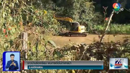 ชาวบ้านร้องเรียน พบการตัดไม้ทำลายป่า จ.แม่ฮ่องสอน