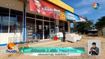 สั่งปิดตลาด 4 แห่งใน จ.อุบลราชธานี หลังพบพ่อค้าผัก ติดเชื้อโควิด-19