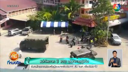 แม่ทัพภาค 3 แจงปมทหารรู้เห็นรับคนไทยจากบ่อนฝั่งเมียนมากลับประเทศ ลั่น จนท.เอี่ยวไม่เอาไว้