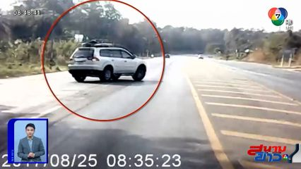 ภาพเป็นข่าว : เตือน! กลับรถในที่ห้ามกลับ ทำคนอื่นเดือดร้อน
