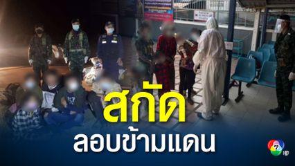 ทหารกองกำลังนเรศวรสกัดจับชาวเมียนมาและหญิงไทยลักลอบเข้า จ.ตาก รวม 14 คน