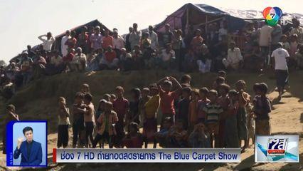 ช่อง 7HD ถ่ายทอดสดรายการ The Blue Carpet Show for UNICEF ครั้งที่ 3