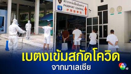 ด่านเบตงตรวจเข้มคนไทยกลับจากมาเลเซีย หลังทางการมาเลย์ประกาศสถานการณ์ฉุกเฉินเหตุป่วยโควิดพุ่ง