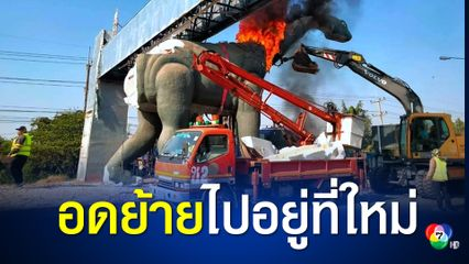 อุบัติเหตุขณะรื้อถอน ไฟไหม้วอดหุ่นไดโนเสาร์ 4 มุมเมืองขอนแก่น