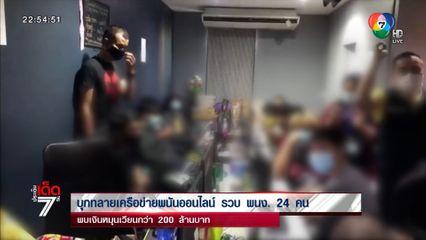 บุกทลายเครือข่ายพนันออนไลน์ รวบ พนง. 24 คน พบเงินหมุนเวียนกว่า 200 ล้านบาท