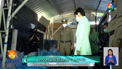 บุกจับหนุ่มเช่าบ้านหรูนักแสดงดัง ดัดแปลงเป็นโรงงานทำถุงมือทางการแพทย์ปลอม
