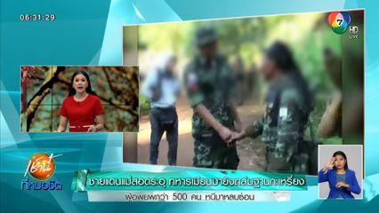 ชายแดนแม่สอดระอุ ทหารเมียนมายิงถล่มฐานกะเหรี่ยง ผู้อพยพกว่า 500 คน หนีมาหลบซ่อน