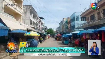 ด่านแม่สายเปิดให้ผู้ถือบัตรไม่มีสัญชาติเข้าไทยได้ แต่ต้องจ่ายค่ากักตัว 14 วันเอง