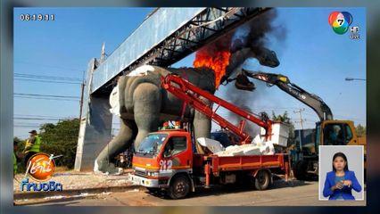 ไฟไหม้หุ่นไดโนเสาร์ จ.ขอนแก่น ขณะเจ้าหน้าที่รื้อถอน