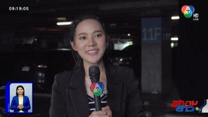 ทับทิม อัญรินทร์ ตื่นเต้น! เตรียมเป็นพิธีกรเวที Asian Television Awards 2020 ยิงสดผ่าน Bugaboo 16 ม.ค.นี้ : สนามข่าวบันเทิง