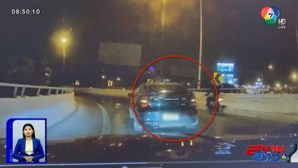 ภาพเป็นข่าว : ถึงกับงง! โดนรถเก๋งไล่ถอยชนบนทางด่วนถึง 2 รอบ