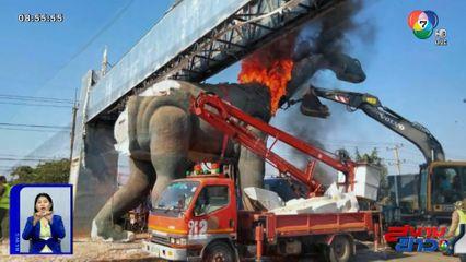 ภาพเป็นข่าว : เพลิงไหม้หุ่นไดโนเสาร์ขอนแก่น โดนเผาขณะรื้อถอน