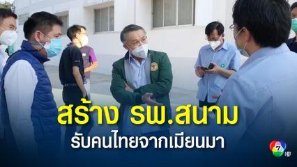 เร่งสำรวจพื้นที่เตรียมสร้าง รพ.สนามในแม่สอด รับคนไทยกลับจากเมียนมา