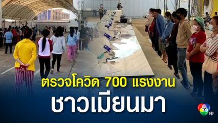 สมุทรสาครเร่งตรวจโควิดเชิงรุกในแรงงานเพื่อนบ้านชาวเมียนมา 700 คน