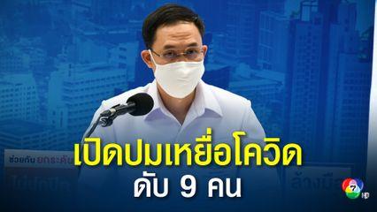 สธ.เผยผู้เสียชีวิตจากโควิด อายุไม่มากแต่มีโรคประจำตัว ขณะที่ไทยมีผู้ป่วยอาการหนัก 13 คน