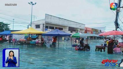 ภาพเป็นข่าว : น้ำท่วมปัตตานี แต่สีของน้ำใสทั้งเมือง