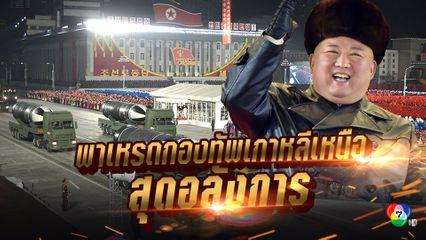 อลังการพาเหรดกองทัพเกาหลีเหนือ