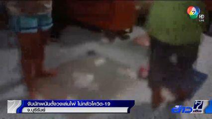 ตำรวจบุกจับนักพนันตั้งวงเล่นไพ่ ไม่กลัวโควิด-19 จ.บุรีรัมย์