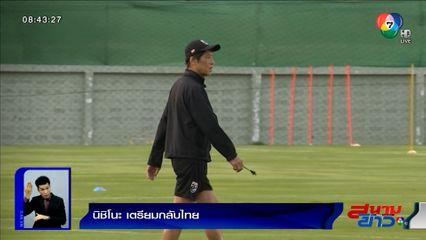 นิชิโนะ เตรียมกลับไทย เพื่อค้นหาดาวรุ่งฝีเท้าดีทำศึกซีเกมส์