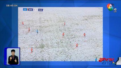 นักเตะชีวาสสปอร์ กลายเป็นมนุษย์ล่องหน หลังหิมะตกหนักและสวมชุดแข่งสีขาว