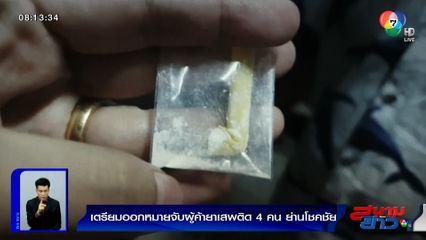 รายงานพิเศษ : เตรียมออกหมายจับผู้ค้ายาเสพติด 4 คน ย่านโชคชัย