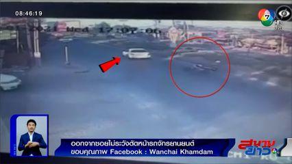 ภาพเป็นข่าว : เก๋งออกจากซอยไม่ระวัง ตัดหน้ารถ จยย. เสียหลักล้มกลิ้ง