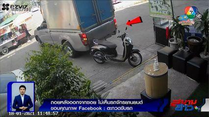 ภาพเป็นข่าว : กระบะตู้ทึบถอยหลังออกจากซอย มองไม่เห็น จยย. ชนล้ม