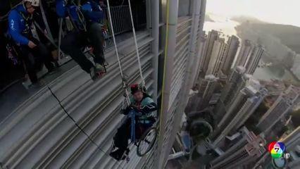 หนุ่มพิการนักกีฬาวีลแชร์ปีนตึกในฮ่องกง ระดมทุนเพื่อการกุศล