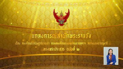 แถลงการณ์สำนักพระราชวัง เรื่อง กรมสมเด็จพระเทพฯ ทรงพระประชวร ฉบับที่ 2