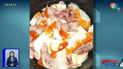 ภาพเป็นข่าว : วิจารณ์สนั่น! สาวแชร์เมนู ปลาคาร์ป บาดใจคนรักปลาสวยงาม