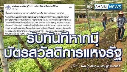 ก.คลัง แจง! เกษตรกรผู้ที่ไม่มีข้อมูลอยู่ในระบบฐานข้อมูล ต้องลงทะเบียนเราชนะใหม่