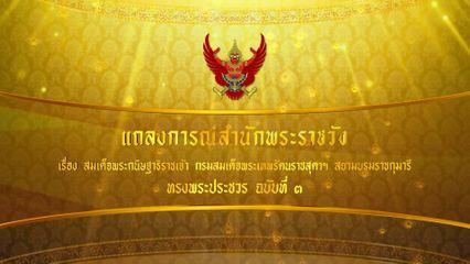 แถลงการณ์สำนักพระราชวัง เรื่อง กรมสมเด็จพระเทพฯ ทรงพระประชวร ฉบับที่ 3
