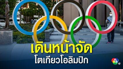 ญี่ปุ่นยันจัดโตเกียวโอลิมปิก แม้ข่าวลือยกเลิก