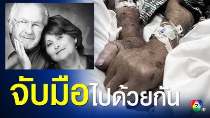 คู่รักสูงวัยอเมริกันเสียชีวิตเพราะโควิด ก่อนฉีดวัคซีน 3 วัน