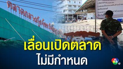 เลื่อนเปิดตลาดกลางกุ้ง จ.สมุทรสาคร ไม่มีกำหนด เหตุตรวจพบผู้ติดเชื้อโควิดเพิ่มกว่า 100 คน