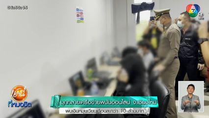 บุกทลายเครือข่ายพนันออนไลน์ จ.เชียงใหม่ พบเงินหมุนเวียนเดือนละกว่า 10 ล้านบาท